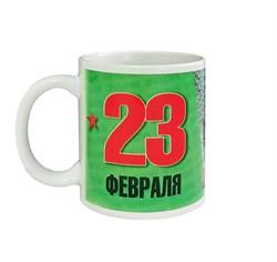 "Кружка ""Мужской праздник"" - фото 105594"