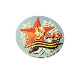 """Сувенирный магнит """"9 мая"""" - фото 12886"""