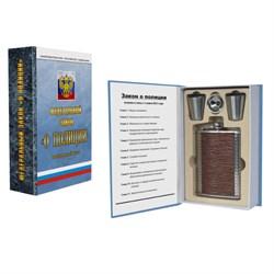 """Книга-шкатулка """"Закон о полиции"""" (металл. фляга со стопками и воронкой) - фото 13069"""