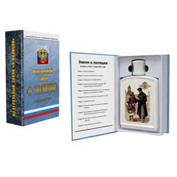 """Книга - шкатулка """"Закон о полиции"""" (Фарфоровый штоф с тематическим изображением ) - фото 13072"""