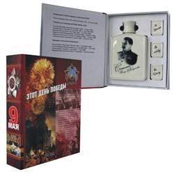 Подарочная книга ко Дню Победы, Фляга Сталин - фото 13104