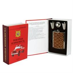 """Книга-шкатулка """"Пожарная безопасность"""" (металл. фляга со стопками и воронкой) - фото 13119"""