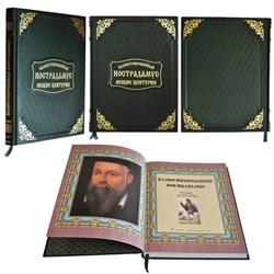 Кожаная книга «Вещие центурии» - фото 13322