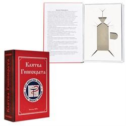 """Книга-шкатулка """"Клятва Гиппократа"""" - фото 13564"""
