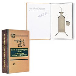"""Книга-шкатулка """"Нефть и нефтепродукты"""" (под водку, коньяк) - фото 13727"""