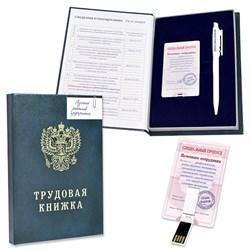 Подарочная трудовая книжка - фото 14098