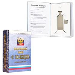"""Книга-шкатулка """"Закон в полиции"""" - фото 14281"""