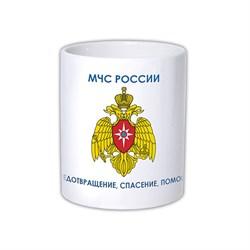 """Кружка """"МЧС России"""" - фото 14347"""