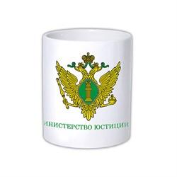 """Кружка """"Министерство юстиции РФ"""" - фото 14363"""