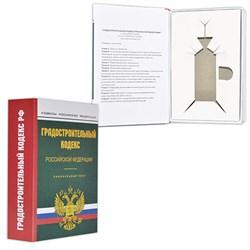"""Книга-шкатулка """"Градостроительный кодекс"""" - фото 14563"""