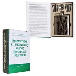 "Книга-шкатулка  ""Комментарий к Таможенному Кодексу"" - фото 14590"