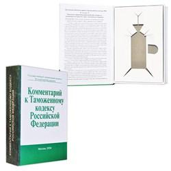"Книга-шкатулка ""Комментарий к Таможенному Кодексу"" - фото 14591"