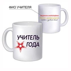 """Кружка """"Учитель года"""" - фото 14636"""