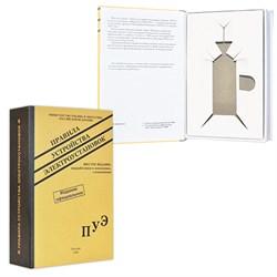 "Книга-шкатулка ""Правила устройства электроустановок"" - фото 14866"