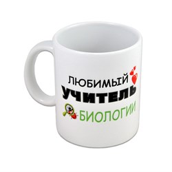 """Кружка """"Любимый учитель БИОЛОГИИ"""" - фото 15098"""