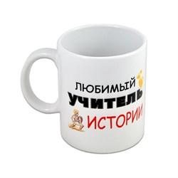"""Кружка """"Любимый учитель ИСТОРИИ"""" - фото 15100"""