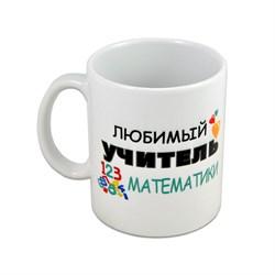 """Кружка """"Любимый учитель МАТЕМАТИКИ"""" - фото 15102"""