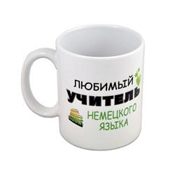"""Кружка """"Любимый учитель НЕМЕЦКОГО языка"""" - фото 15107"""