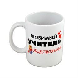 """Кружка """"Любимый учитель ОБЩЕСТВОЗНАНИЯ"""" - фото 15118"""