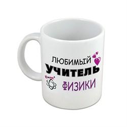 """Кружка """"Любимый учитель ФИЗИКИ"""" - фото 15124"""
