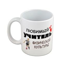 """Кружка """"Любимый учитель ФИЗКУЛЬТУРЫ"""" (мужчина) - фото 15129"""