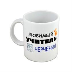 """Кружка """"Любимый учитель ЧЕРЧЕНИЯ"""" - фото 15134"""