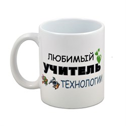 """Кружку """"Любимый учитель ТЕХНОЛОГИИ"""" - фото 15152"""
