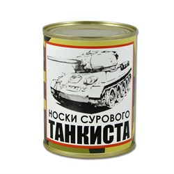 "Носки ""сурового танкиста"" в консервной банке - фото 15305"