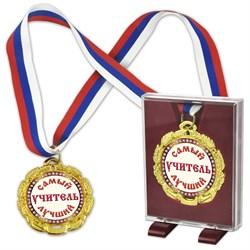 """Медаль """"Самый лучший УЧИТЕЛЬ"""" в футляре - фото 15388"""
