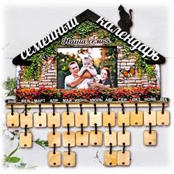 """Семейный календарь """"Наша семья"""" - фото 17392"""