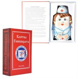 "Книга-шкатулка ""Клятва Гиппократа"". (фарфоровый штоф Медсестра) - фото 17736"