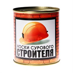 """Носки """"сурового строителя"""" в консервной банке - фото 21567"""