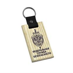 Брелок деревянный «ФСБ России» - фото 44617