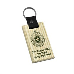 """Брелок деревянный """"Пограничная служба"""" - фото 44619"""