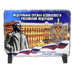 "Фотокамень ""Федеральная служба безопасности РФ"" - фото 46742"