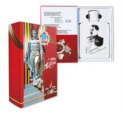 Книга-шкатулка С Днем Победы, фляга с изображением Сталина - фото 51444