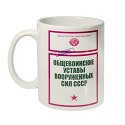 """Кружка """"Общевоинскией уставы СССР"""" - фото 87858"""