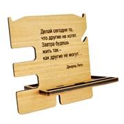 Настольный органайзер для мужчин. Цитата Джареда Лето