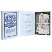 Шкатулка для денег «Сберкнижка»