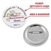 """Значок """"Выпускнику детского сада"""" (именной)"""