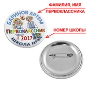 """Значок """"Первоклассник"""" (именной)"""