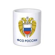"Кружка ""ФСО России"""