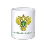 """Кружка """"Генеральная прокуратура РФ"""""""