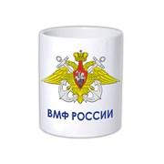 """Кружка """"ВМФ России"""""""