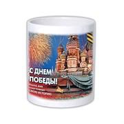 """Кружка """"С Днём Победы"""""""