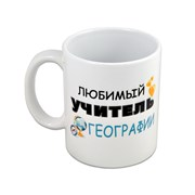 """Кружка """"Любимый учитель ГЕОГРАФИИ"""""""