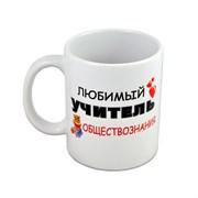 """Кружка """"Любимый учитель ОБЩЕСТВОЗНАНИЯ"""""""