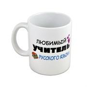 """Кружка """"Любимый учитель РУССКОГО языка"""""""