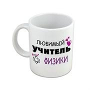 """Кружка """"Любимый учитель ФИЗИКИ"""""""