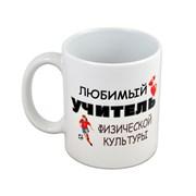 """Кружка """"Любимый учитель ФИЗКУЛЬТУРЫ"""" (девушка)"""